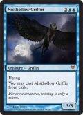 [英語版/日本語版]《霧虚ろのグリフィン/Misthollow Griffin》(AVR)
