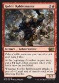 [英語版/日本語版]《ゴブリンの熟練扇動者/Goblin Rabblemaster》(M15)