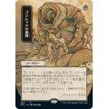 [日本語版]《コジレックの審問/Inquisition of Kozilek》(STA)※日本画