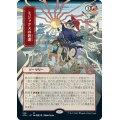 [日本語版]《ミジックスの熟達/Mizzix's Mastery》(STA)※日本画