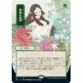 [日本語版]《豊穣な収穫/Abundant Harvest》(STA)※日本画