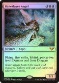[英語版]《悪斬の天使/Baneslayer Angel》(V15)